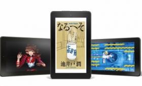 Amazonが8980円の格安タブレット「Fire」や、初の10インチモデルなどを一挙に発売