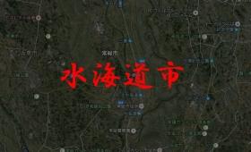 怖すぎ!鬼怒川決壊で被災した常総市は「水海道市」という名前だった