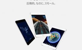 準備OK? iPad mini 4のドコモ・au・ソフトバンクでの価格が発表