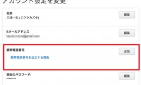 Amazon.co.jp、アカウントに携帯電話番号が使えるようになりました