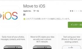 AndroidからiPhone 6sへ。噂の「Move to iOS」を実際に使ってみました