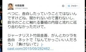 ステキ過ぎる!がんとかつらカミングアウト「竹田圭吾」氏に応援メッセージが多く届く