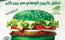 ウエェ!バーガーキング「緑のハンバーガー」をリリースか?