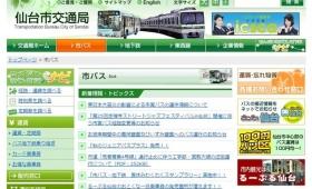 仙台市営バスが冠水のため運休?公式サイトはダウンし路頭に迷う!