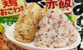 混ぜるだけで白米がもちもち食感の炊き込みご飯風に変身する「おむすび山 赤飯風味&鶏おこわ風味」