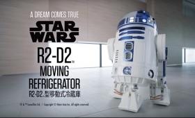 SWのR2-D2型移動式冷蔵庫がやってくるぞ―!
