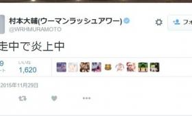 【炎上】村本大輔「逃走中で炎上中」とネットでもユーザを煽り批判殺到!