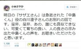 【悲報】「トイレも?」本日のサザエさん「中島くん」声優の最後の回と判明!