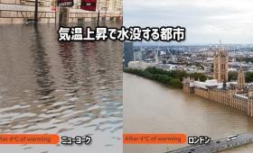 東京・名古屋・大阪も!気温上昇により世界の大都市が軒並み水没していく(米研究)