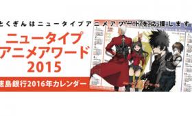 Fate/stay night[UBW]&PSYCHO-PASSの2016年ポスターカレンダーを徳島銀行が配布