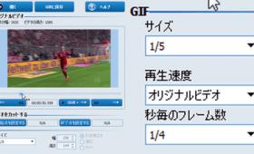 動画から簡単に好きなサイズや長さのGIFアニメを作れる「Movie To GIF」