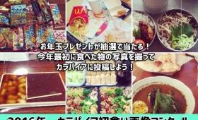 今年最初に何食べた?食べた物の画像を送ってプレゼントを当てよう!2016年カラパイア初食い画像コンクール
