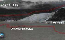 たった4年間でこれだけ進む。アラスカの氷河融解、タイムラプス映像