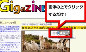 ウェブサイトの画像をワンクリックでクラウドストレージに保存できる「Ballloon for Chrome」