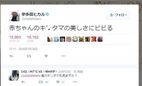 【これはひどい】誤爆?宇多田ヒカルツイッターで下品な発言!→ファンドン引き