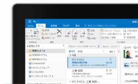 Outlook 2016でメールがサーバーから勝手に消去されるバグが判明