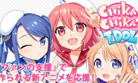 地下アイドルアニメ「CHIKA☆CHIKA IDOL」がみんなの支援募集中、アニメの新しいスタイルを模索するプロジェクトに