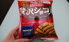 【中毒注意】ロイズとコラボポテチ「贅沢ショコラ」旨すぎて悶絶者続出!
