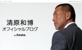 【速報】ファンがショック!元プロ野球、清原和博選手覚醒剤取締法違反で逮捕