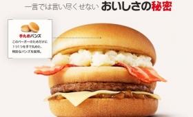 【悲報】マックの新作バーガー名案が酷過ぎ!「がっかり・詐欺バーガー」との声