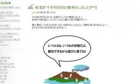 【大丈夫か】桜島噴火「爆発をしました(^^)」と呑気なブログ更新!通常運転過ぎると話題に