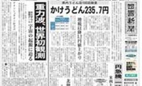 【虚構新聞かよ!】香川で「重力波」を遥かに上回る重大事件が発生したと話題に