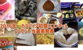 2016年カラパイア初食いコンクール、プレゼント当選者発表