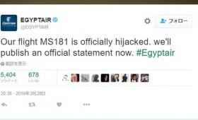 【速報】エジプト航空「ハイジャックされた」とツイート!爆発物の疑いも