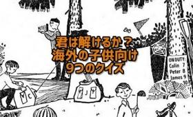 さあ、頭の体操だ!イラストを見て答える海外の子ども向けクイズ