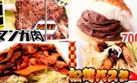 超マンガ肉や松茸パスタなどの数量限定フードから人気店とのコラボメニューまでそろった「超フードコート」