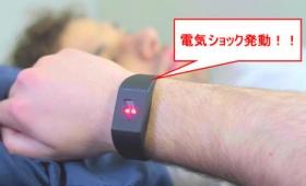 起きないと電気ショックでたたき起こされる腕時計型デバイス「Pavlok Shock Clock」