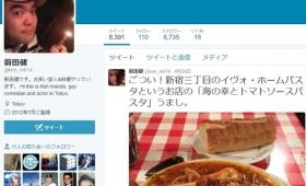 【訃報】前田健さん死去にネットでも悲しみの声「若すぎる」。ツイッターにも追悼の声