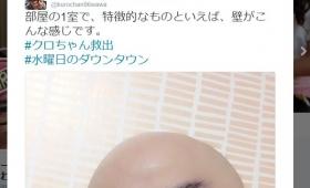 【秀逸番宣】安田クロちゃん、監禁されツイッターで助けを求める→番組企画!