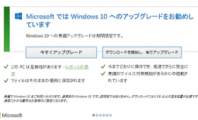 世界中で不評だったWindows 10へのアップグレード通知ウインドウがついに改善されることに