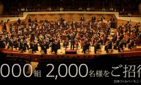 Amazonが1,000組2,000名を招待する「スペシャルオーケストラコンサート」の実施決定!  演奏予定曲が良い感じ