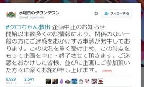 【炎上】テレビ、ツイッターでクロちゃん救出→警察沙汰で中止!炎上へ