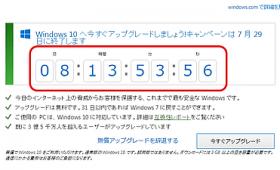 Windows 10へのアップグレードでカウントダウン画面が登場、ジャッジメント・デイの時迫る