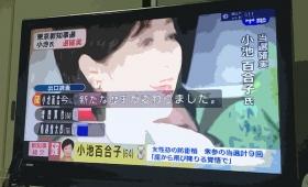 【速報】東京都知事選「小池百合子」氏が当選!史上初女性の都知事誕生!