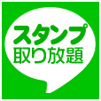 【LINEスタンプ】超朗報!!:PR