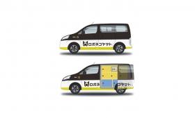 DeNA x クロネコヤマト、自動運転を活用した次世代物流サービス「ロボネコヤマト」やります