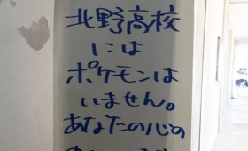 「ポケモンはあなたの心の中にいます」ポケモンGO日本配信を受けて学校に張り出された注意書きに愛が見え隠れ