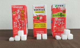 【悲報】ダイエットのためにトマトジュースでリコピン摂取した結果!糖質も摂取していた!