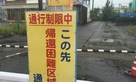 【行ってきた】福島原発近くに「ポケモン」はいるのか?実際に行って確かめてきた