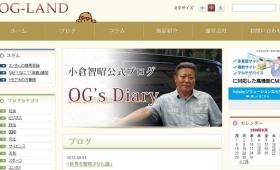 【衝撃的とくダネ】小倉智昭が覚せい剤逮捕の俳優を資金援助していると話題に!