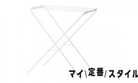 IKEAの洗濯物干し「JÄLL」は定価699円だけど長く愛用できます