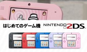 価格も機能もシンプル化。「初めてのゲーム機」にオススメなニンテンドー2DSが9月15日に国内発売