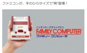 【朗報】手のひらファミコン発売にネット歓喜!ゲームも30本はいっているぞ
