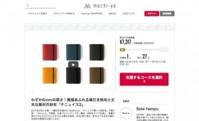 厚さ6mmの「薄い財布」も登場。オンラインモール「machi-ya(マチヤ)」にてクラウドファンディングがスタート