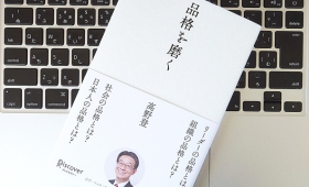 元リッツ・カールトン日本支社長が考える、「品格」の重要性とは?