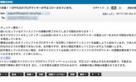 【注意】ネット民大激怒!「OFFICEのプロダクトキーが不正コピーされています」というスパムメールが流行中!絶対に開かないように!
